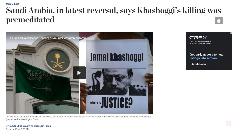 """《华盛顿邮报》:沙特承认杀死卡舒吉""""有预谋""""!"""