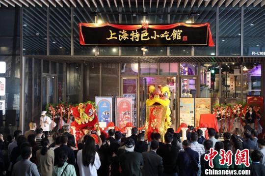 """进博会""""上海特色小吃馆""""开门迎客"""