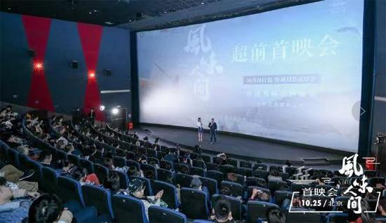 """《风味人间》中国巨幕超前首映尽显""""美食传奇"""""""