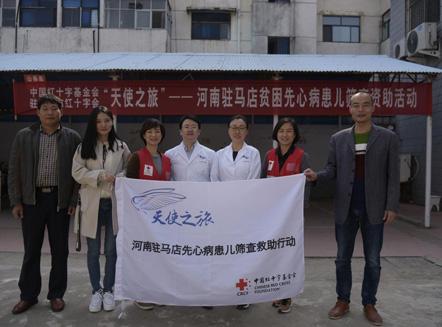 河南駐馬店25名先心病患兒獲中國紅基會救助