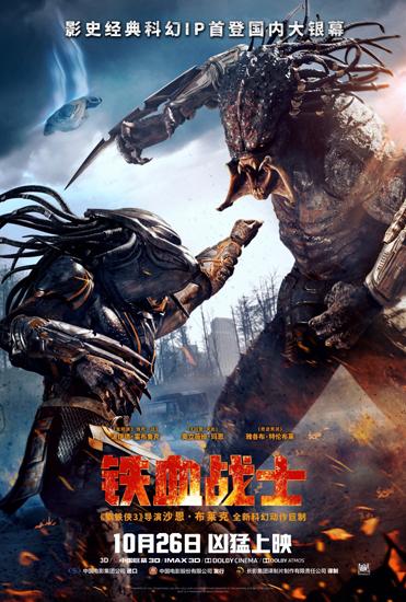 《铁血战士》正式上映 超强肌肉怪兽大片来袭