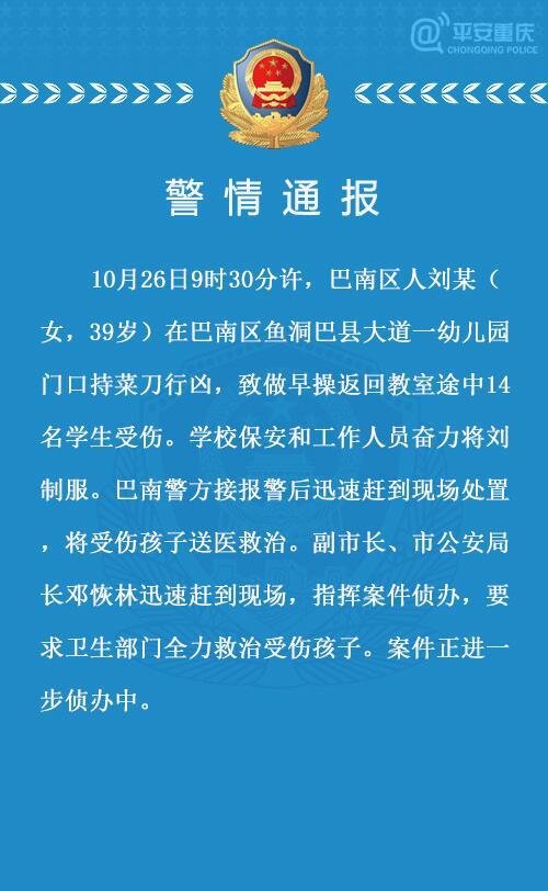 重庆幼儿园伤人案受伤儿童暂无生命危险,心理专家介入