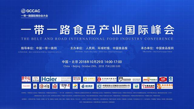 """""""一带一路""""食品产业国际峰会10月29日开幕 两大亮点提前剧透"""