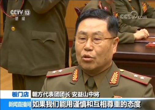 朝韩举行将军级会谈 磋商落实后续板门店宣言计划