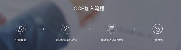 """中国移动OneNET""""蜂群效应"""":OCP生态市场正式上线"""