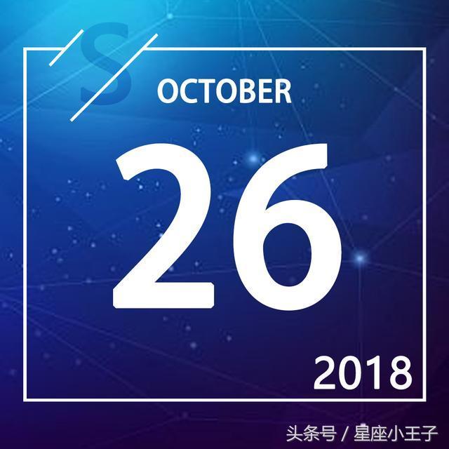 2018年10月26日 每日运势