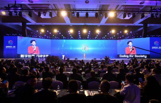 全球程序员节北京分会场召开 大数据成本届重点