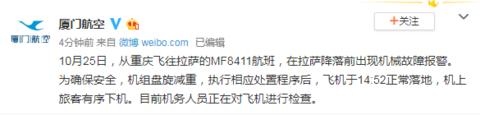 重庆飞拉萨MF8411航班遭机械故障报警 盘旋后落地
