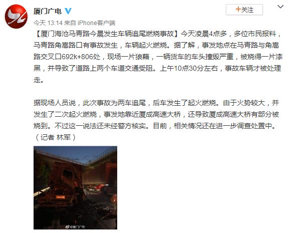 厦门海沧马青路今晨发生车辆追尾燃烧事故