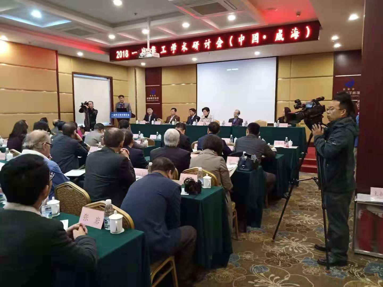 历史不该被遗忘——2018一战华工学术研讨会在山东威海举行