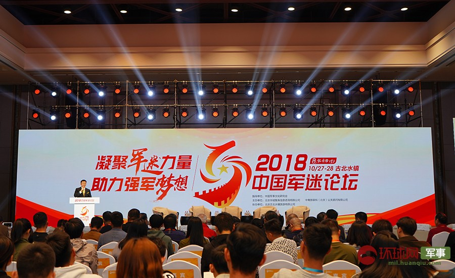 军队巨头齐聚2018年中国军队论坛在古