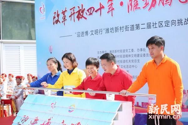 潍坊新村街道第二届社区定向挑战赛火热开赛