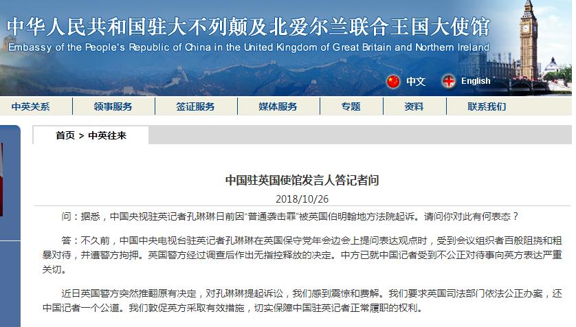 """央视女记者抗议""""港独""""被英起诉 中使馆:震惊和费解"""