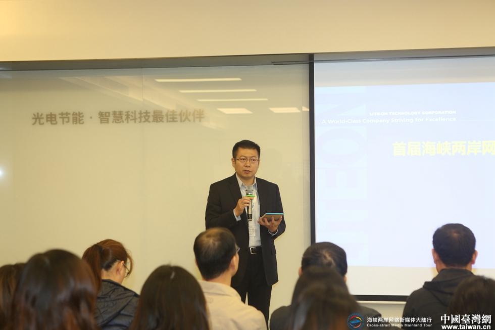 两岸新媒体大陆行记者团赴光宝科技(上海)有限公司参访