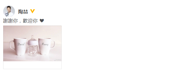 陶喆晒奶瓶照报喜宣布将当爸 :谢谢你 欢迎你