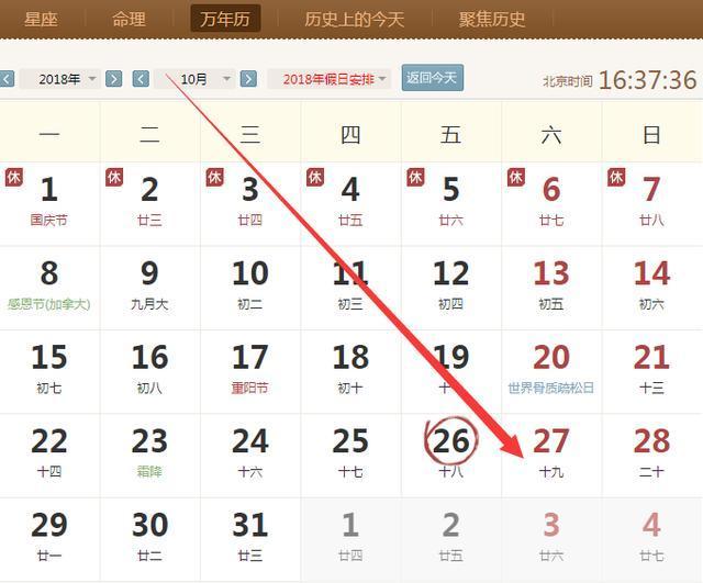 10月27号生肖运势排行榜