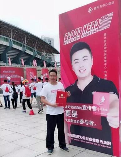 【暖新闻·江西2018】最美大余人:献血达人黄天德
