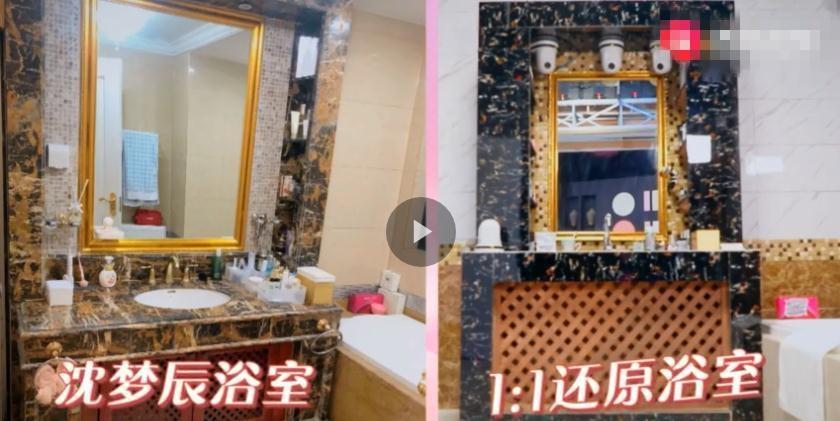 沈梦辰浴室首次曝光 竟然有牛奶白砂糖绿豆等养生品