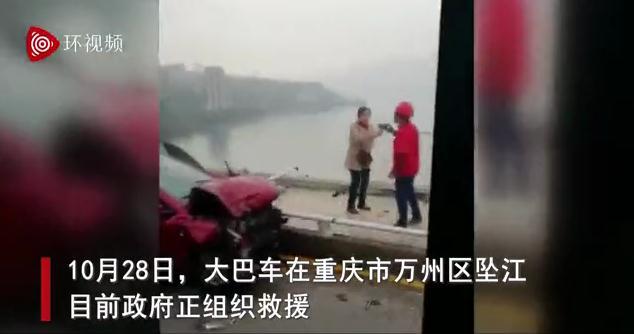 突发!公交车冲破护栏坠江!伤亡不明!(现场视频)