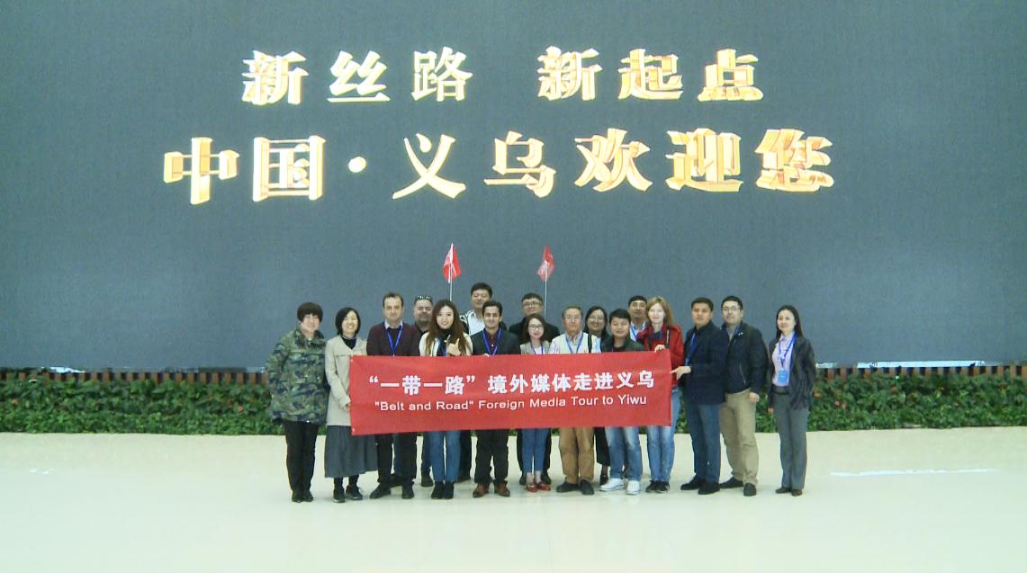 【综述篇】义乌外媒行 | 第24届中国义乌国际小商品(标准)博览会纪实