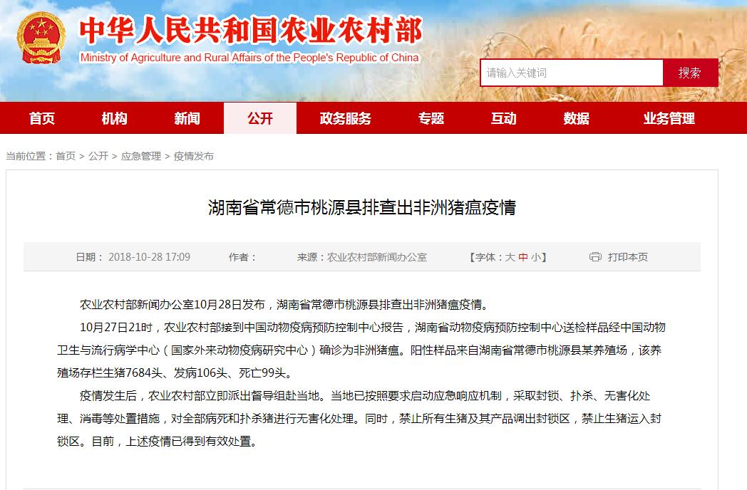 农业农村部:湖南省常德市桃源县排查出非洲猪瘟疫情