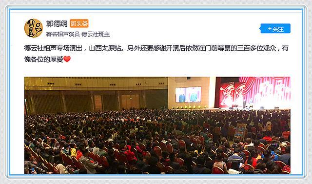 德云社到太原,开场后门口仍挤着几百人等票