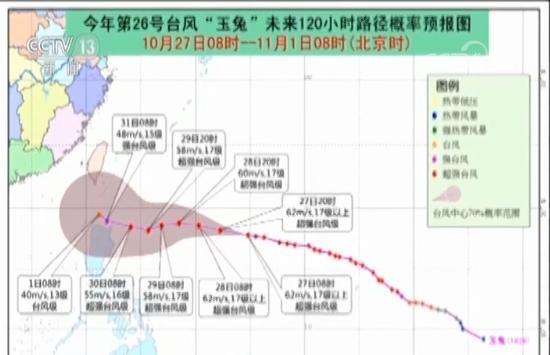 """紧急!超强台风""""玉兔""""路径有变 直指我国东部海区"""