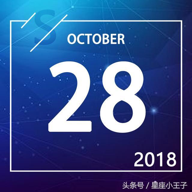 2018年10月28日 每日运势