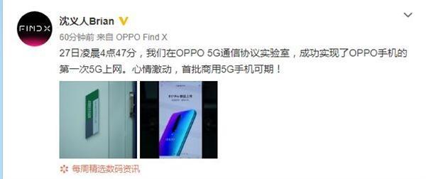 OPPO首次实现手机5G上网:5G商用手机真来了