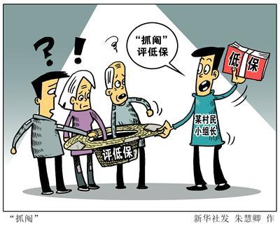"""""""抓阄""""评低保!四川德阳查处一基层""""微腐败"""""""