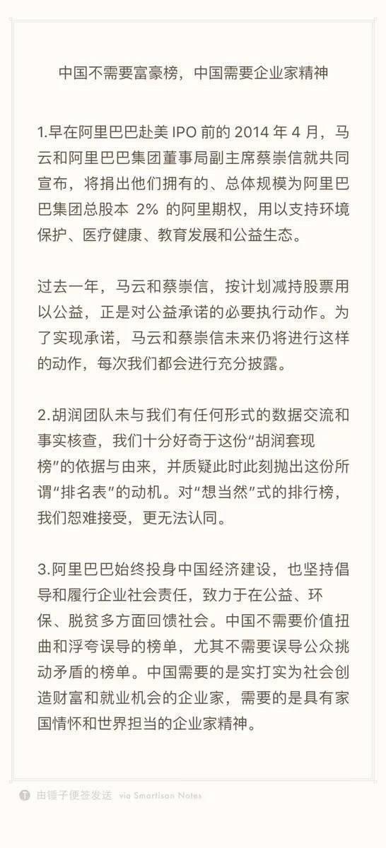 """阿里巴巴质疑胡润""""套现榜"""":中国不需要富豪榜"""