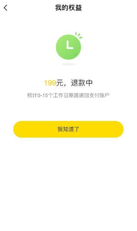 "ofo被曝退押金周期再延长 网友喊话""赶紧还钱"""