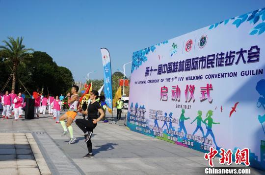 中外徒步爱好者桂林参加国际市民徒步大会