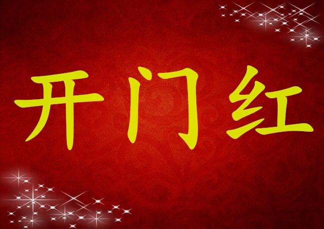 28号开门红,3生肖运势如虹,财旺福多事业兴