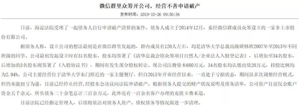"""""""清华总裁班""""同学开饭馆破产还欠了300万!清华这样回应……"""