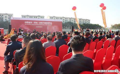 中欧校友总会(苏州)总部大厦启动建设