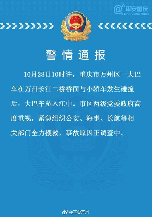 重庆大巴车坠江 系与小轿车碰撞后坠入