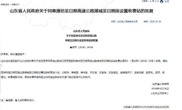 山东省政府:潍坊至日照高速公路潍城至日照段设置匝道收费站11处 收费期限25年