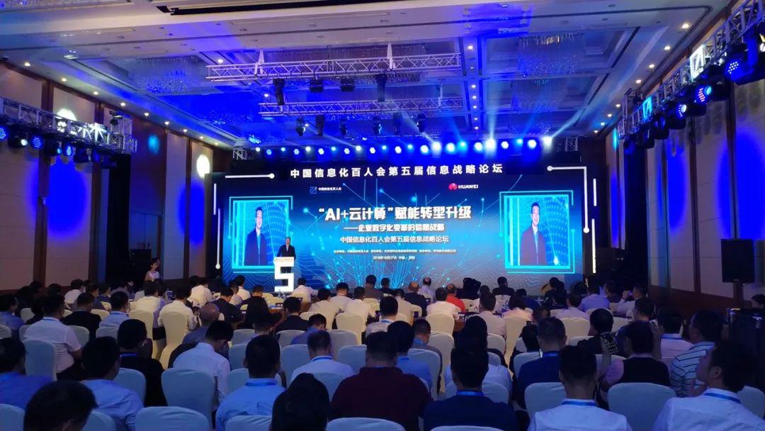 第五届信息战略论坛举办 AI+云计算如何赋能企业变革?
