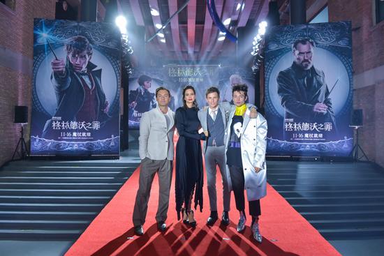 《神奇动物:格林德沃之罪》中国首映礼主演现身