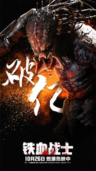 《铁血战士》首周末登顶全球票房冠军宝座