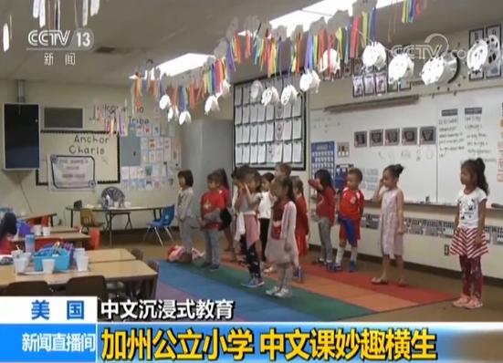 美国多所学校推出中文沉浸式教育 学生一天80%的时间说中文