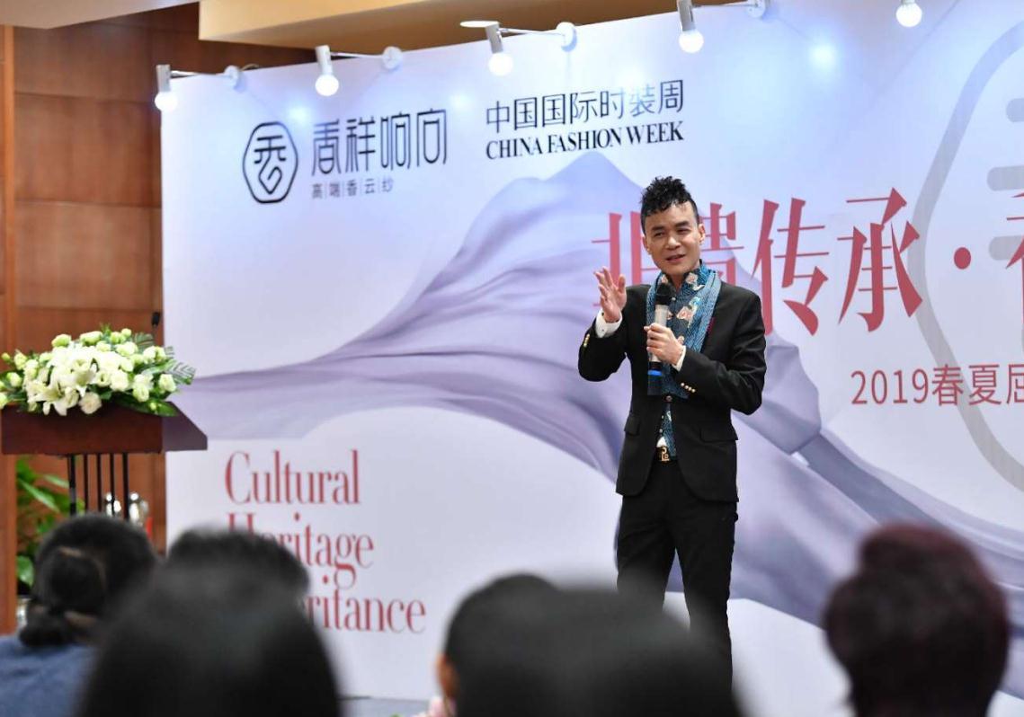 进军2019中国国际时装周 香祥响向高端定制时装品牌首秀
