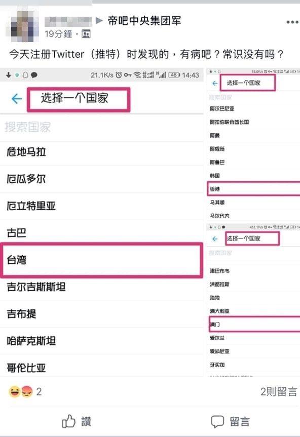 """推特被抓把台湾列""""国家"""",大陆网友:常识没有吗?"""