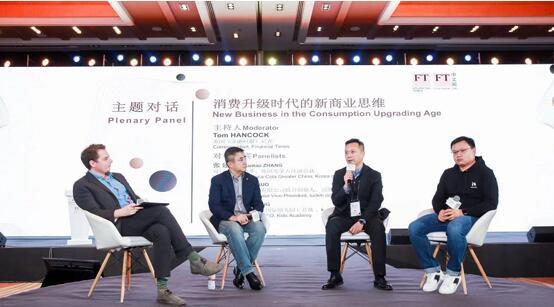 金融时报2018中国高峰论坛举行 专家探讨幼教行业创新