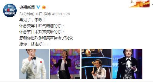 央视发文悼念李咏:感谢你把欢乐留给观众