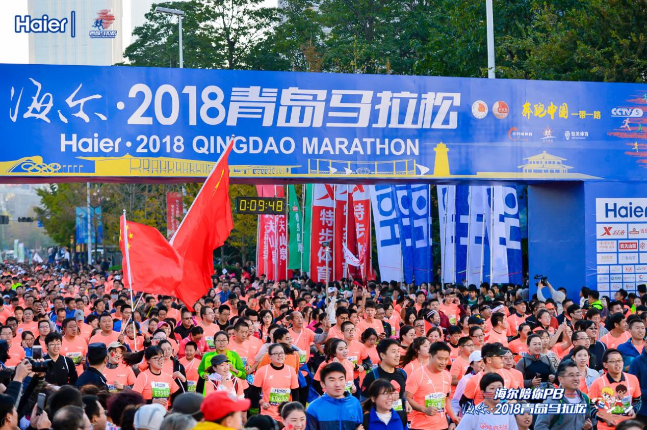 海尔·2018青岛马拉松鸣枪:22国2万5千人开跑