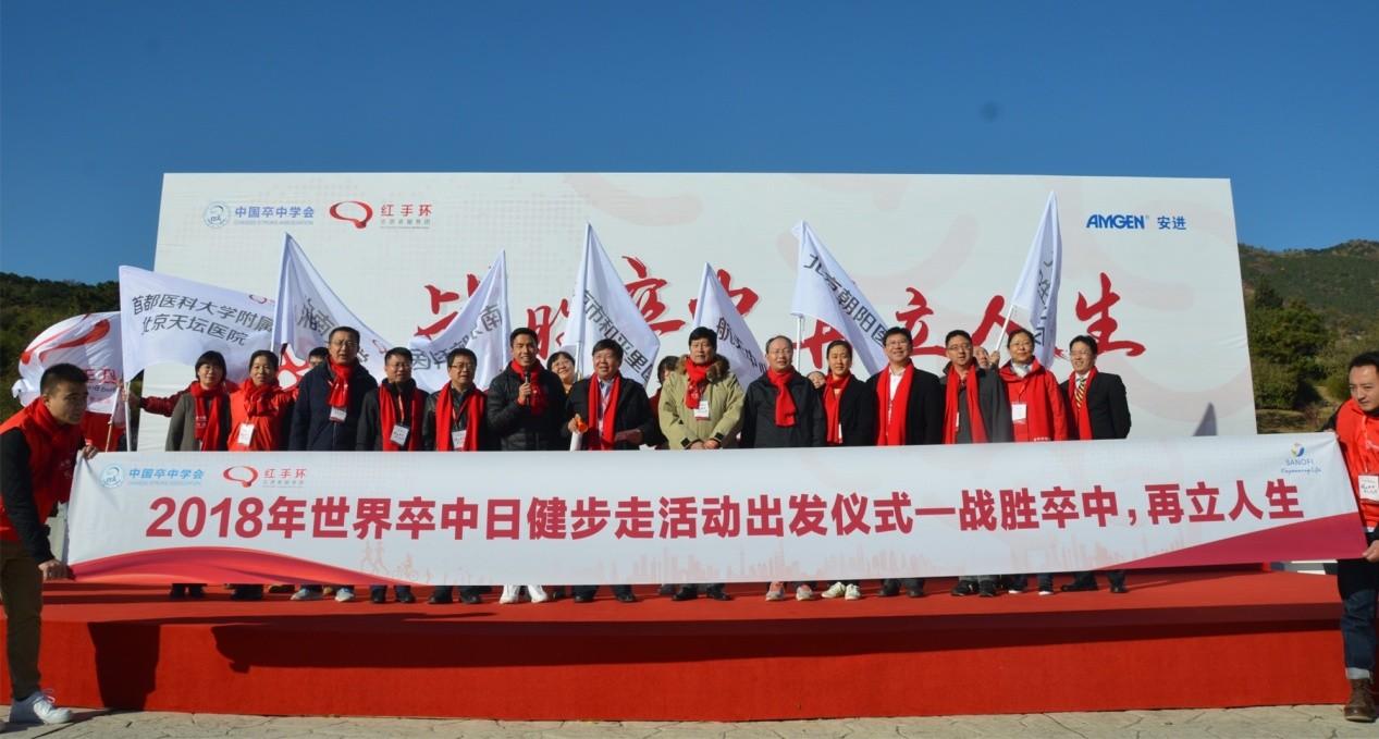中国卒中学会举办系列科普公益活动