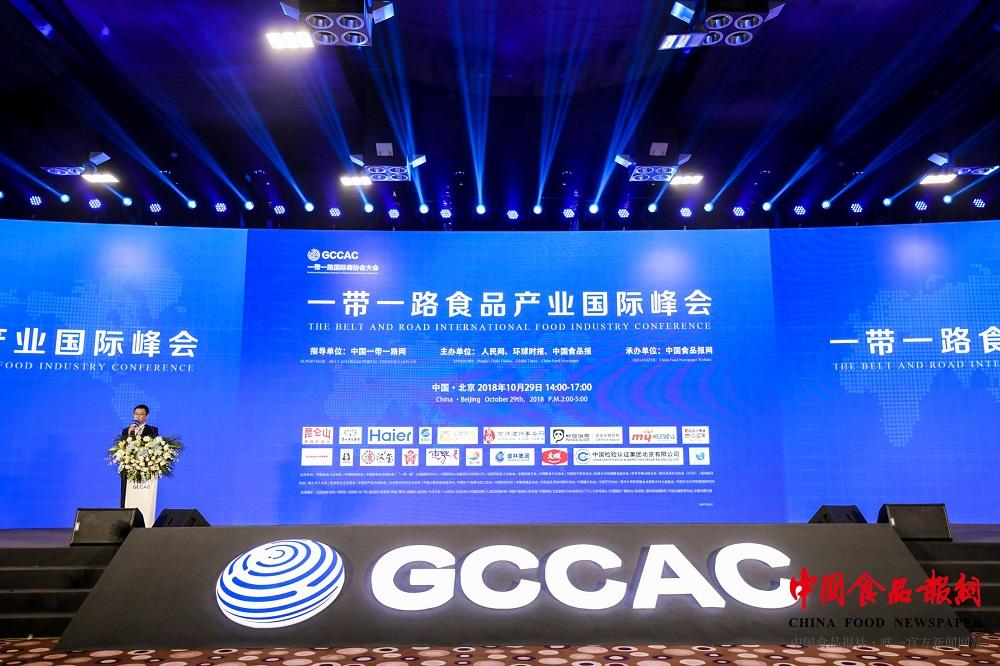 """""""一带一路""""食品产业国际峰会在北京举办"""