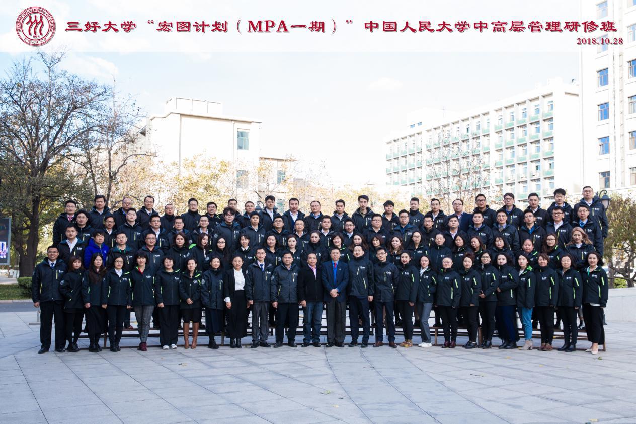 中国人民大学启动MPA研修班 构建人才赋能新格局